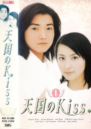 Tengoku no Kiss
