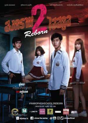 War of High School 2 Reborn