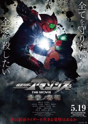 Kamen Rider Amazons - The Last Judgment (2018) poster