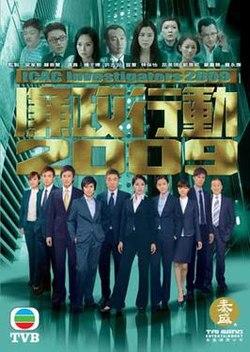 ICAC Investigators 2009 (2009) poster