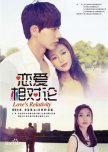 Love's Relativity chinese drama review