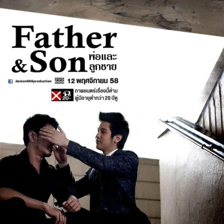 Father and Son (2015) photo
