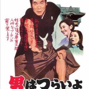 Tora-san, Our Lovable Tramp (1969) photo