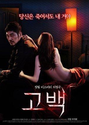 Confession (2015) poster