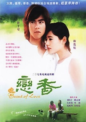 Scent of Love (2003) poster