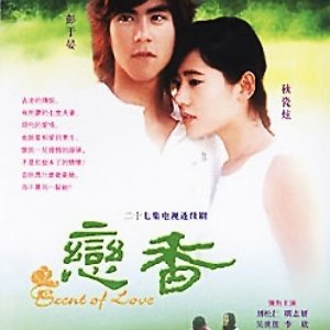 Scent of Love (2003) photo