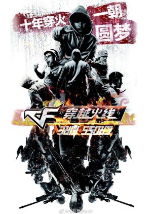 Cross Fire (2020) poster