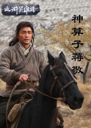 Water Margin Heroes: Jiang JIng
