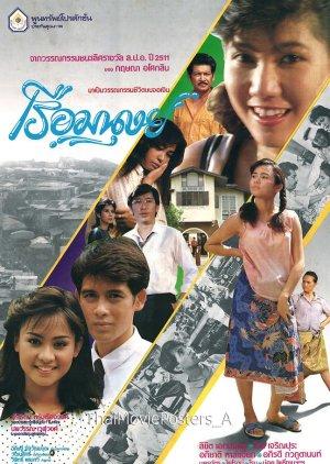 Reun Manut (1988) poster