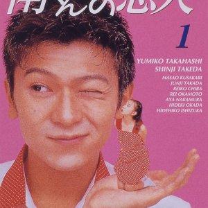 Minami-kun no Koibito Season 2 (1994) photo