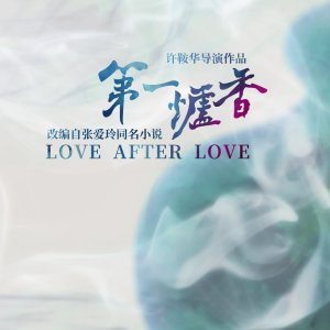 Love After Love (2020) photo