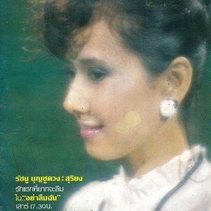 Yah Leum Chan (1981) photo