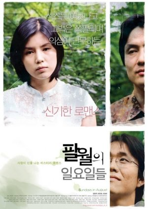 The Sundays of August (2006) poster