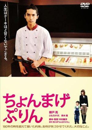 A Boy and His Samurai (2010) poster
