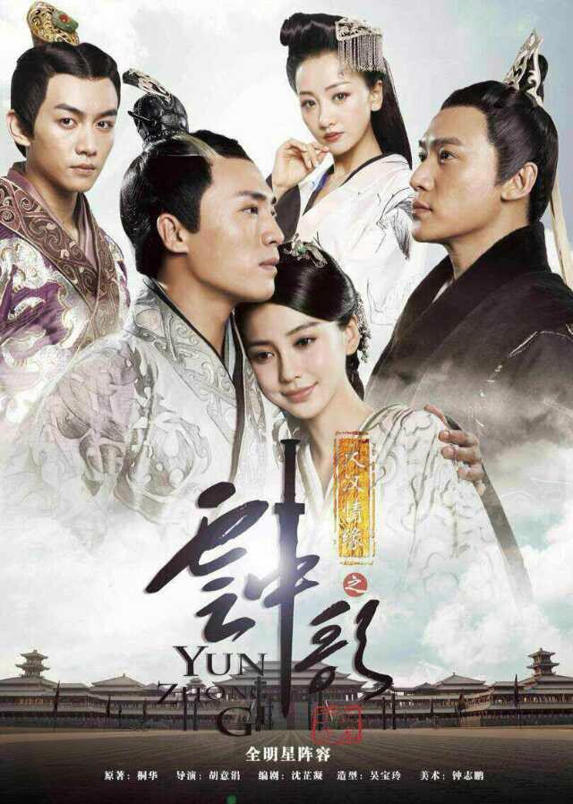 หยุนเกอ-ลิขิตรักทะเลทราย-love-yunge-from-the-desert-พากย์ไทย-ep-1-45
