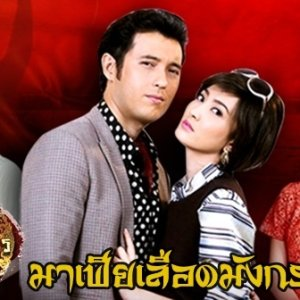 Mafia Luerd Mungkorn: Raed (2015) photo