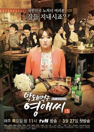Ugly Miss Young Ae Season 13 (2014) poster