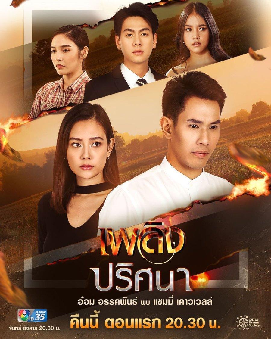 Wq7Vm 4f - Таинственное пламя ✦ 2021 ✦ Таиланд