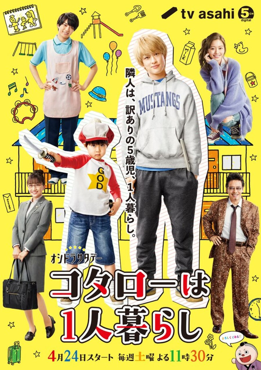 小太郎一個人生活 | awwrated | 你的 Netflix 避雷好幫手!