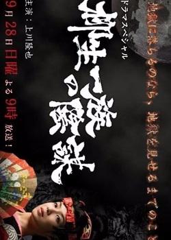 The Yagyu Clan Conspiracy