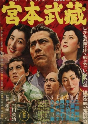 Samurai I: Musashi Miyamoto (1954) poster