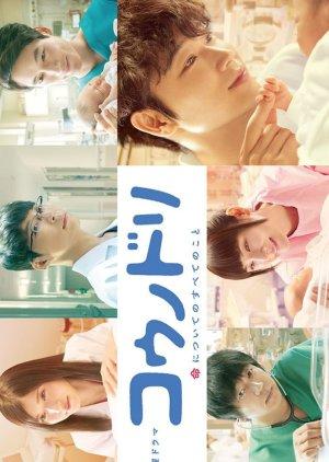 Kounodori 2 (2017) poster
