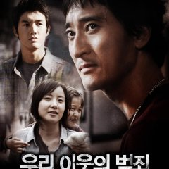 Sin of a Family (2011) photo
