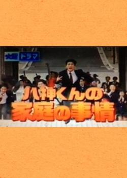 Yagamikun No Katei No Jijou
