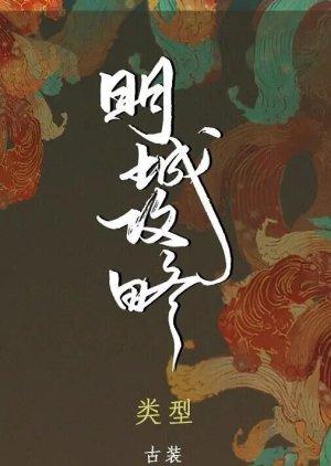 Ming Cheng Gong Liu E