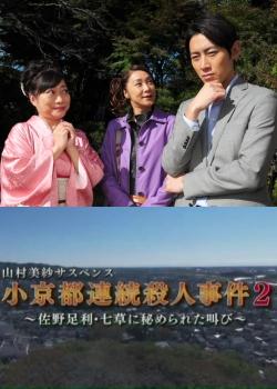 Yamamura Misa Suspense: Shou Kyoto rRenzoku Satsujin Jiken 2 - Sano Ashikaga Nanakusa Ni Himerareta