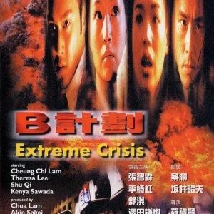 Extreme Crisis (1998) photo