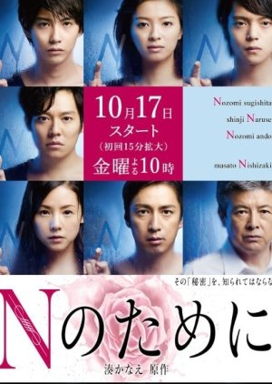 N no Tame ni (2014) poster