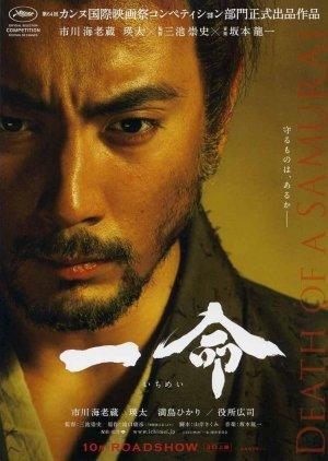 Hara-Kiri: Death of a Samurai (2011) poster