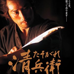 The Twilight Samurai (2002) photo
