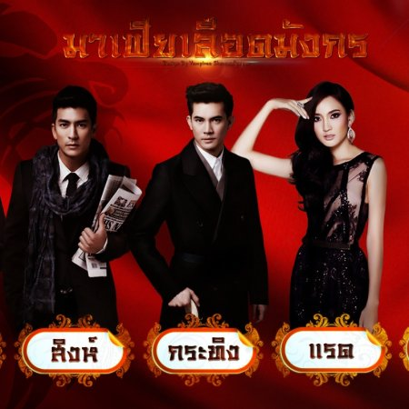 Mafia Luerd Mungkorn: Suer (2015) photo