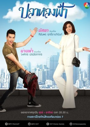 Pla Lhong Fah (2015) poster