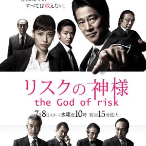 The God of Risk (2015) photo