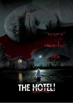 The Hotel (2002) poster