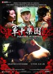 Paradise in Service taiwanese movie review