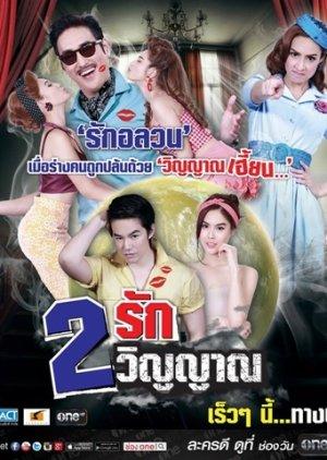 Song Ruk Song Winyarn (2015) poster
