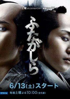 Futagashira (2015) poster