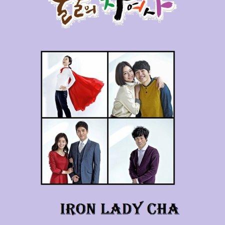 Iron Lady Cha (2015) photo