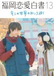 Love Stories from Fukuoka 13
