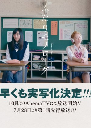 Futari Monologue Live Action (2017) Episode 01 Subtitle Indonesia