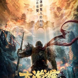 The Legends of Monkey King (2020) photo