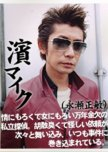 Favorite Directors List: Shinji Aoyama