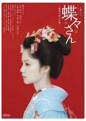 Chouchou-san (2011) poster