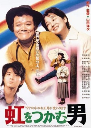 The Man Who Caught the Rainbow (1996) poster