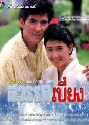 Sawan Biang (1988) poster