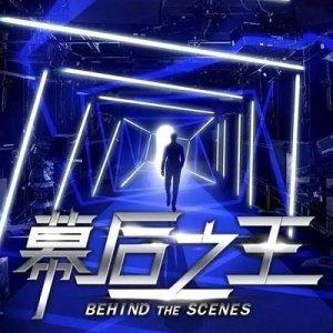 Behind the Scenes (2019) photo